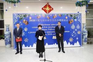 Семинары КНР для госслужащих Уз. 19.12.2018