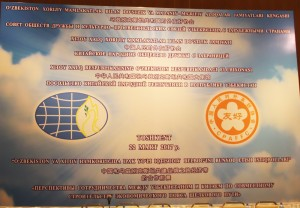 "Конф.«Перспективы сотруд. между Узбекистаном и Китаем."" Ташкент.22 март 2017"